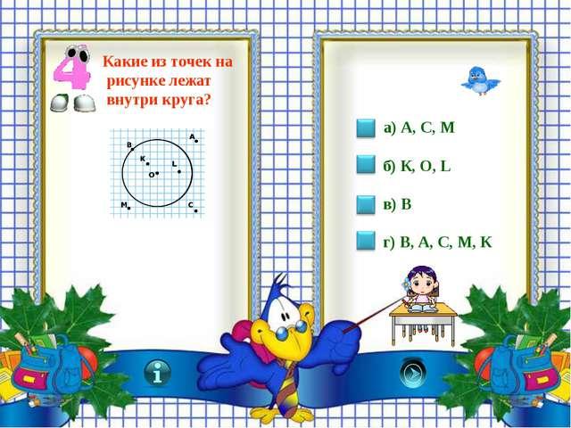 а) А, С, М б) К, О, L в) В г) В, А, С, М, К Какие из точек на рисунке лежат...