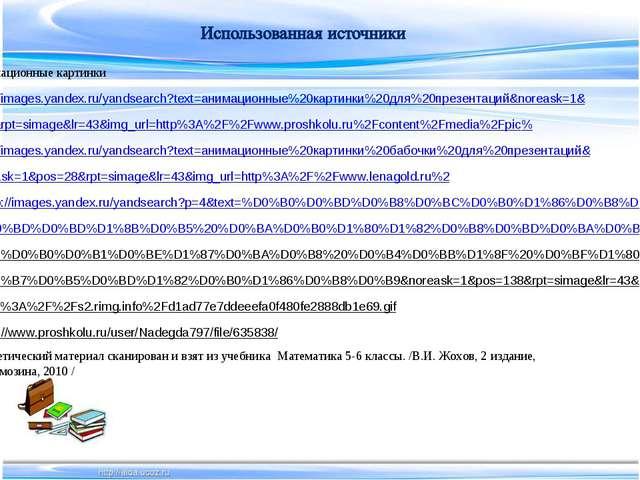 3. Анимационные картинки 1)http://images.yandex.ru/yandsearch?text=анимационн...