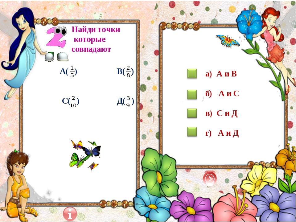 Найди точки которые совпадают А( ) В( ) С( ) Д( ) а) А и В б) А и С в) С и Д...