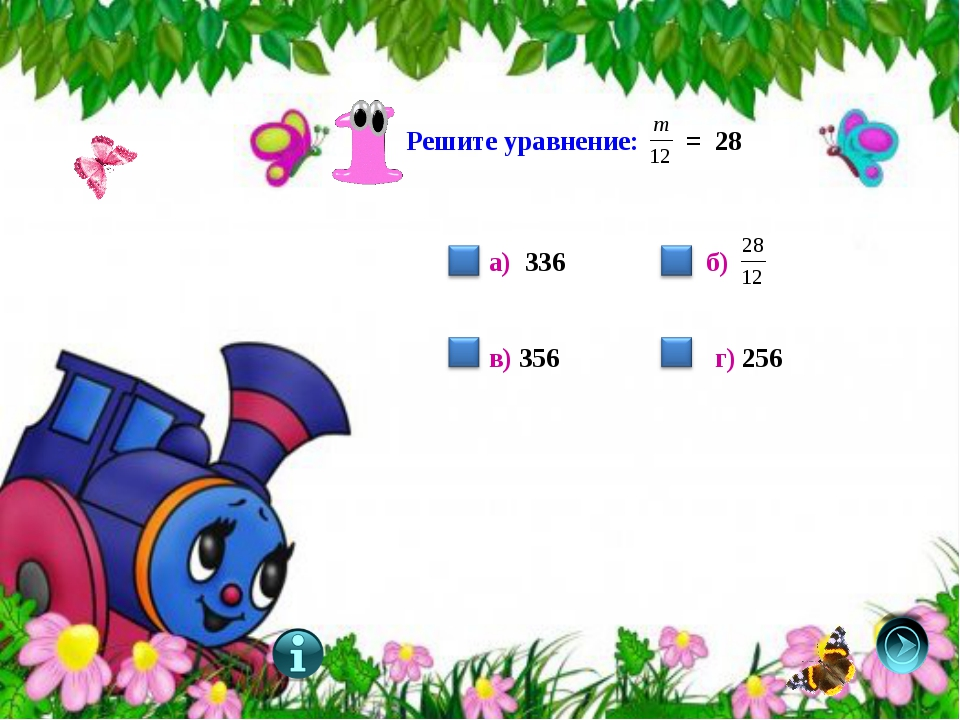 Решите уравнение: = 28 а) 336 б) в) 356 г) 256