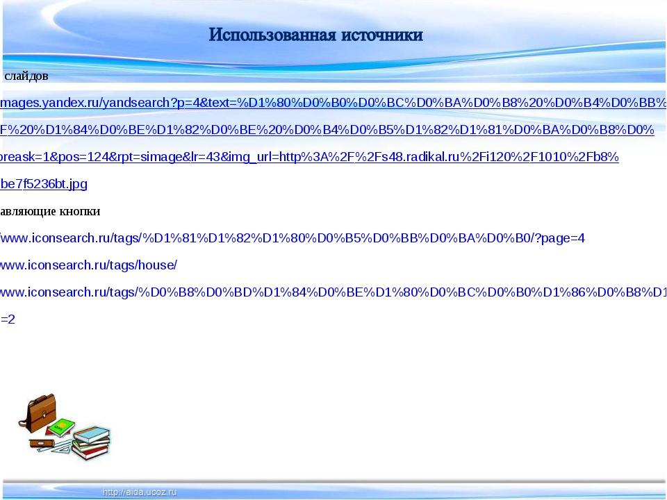 1 Фон слайдов http://images.yandex.ru/yandsearch?p=4&text=%D1%80%D0%B0%D0%BC%...