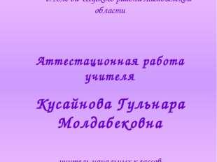МИНИСТЕРСТВО ОБРАЗОВАНИЯ И НАУКИ РЕСПУБЛИКИ КАЗАХСТАН средняя школа имени М.М