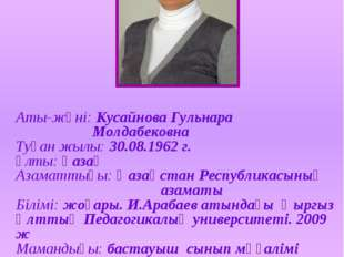 Аты-жөні: Кусайнова Гульнара  Молдабековна Туған жылы: 30.08.1962 г. Ұлт