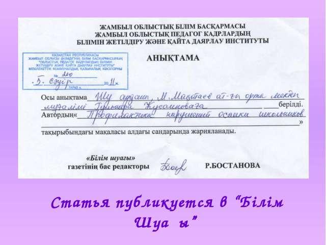 "Статья публикуется в ""Білім Шуағы"""