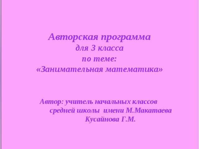 Министерство образования и науки Республики Казахстан Жамбылская область Шуск...