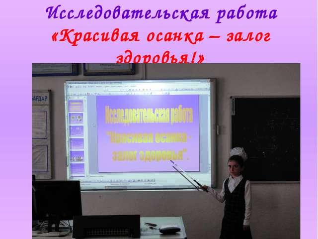 Мастерство учителя – итог поисковой деятельности учащихся Исследовательская р...