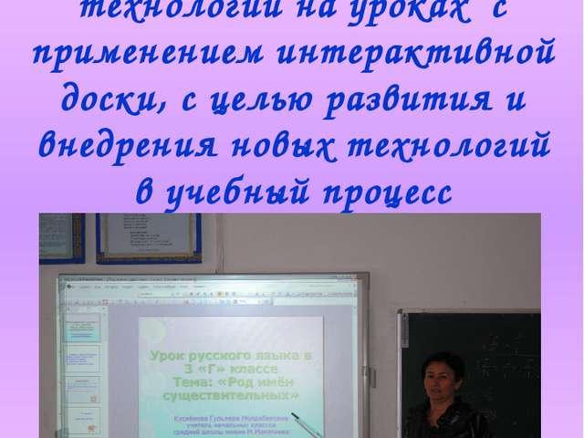 Применение инновационных и информационно –коммуникативных технологий на урока...