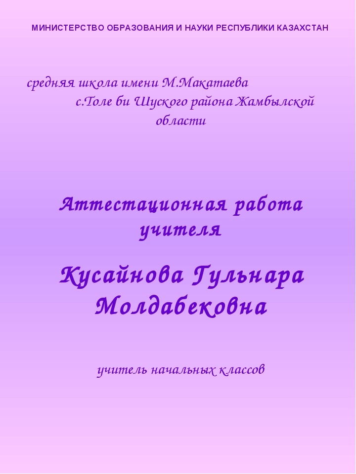 МИНИСТЕРСТВО ОБРАЗОВАНИЯ И НАУКИ РЕСПУБЛИКИ КАЗАХСТАН средняя школа имени М.М...