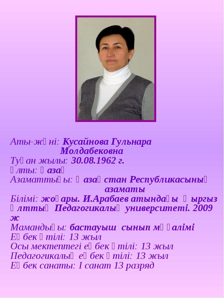 Аты-жөні: Кусайнова Гульнара  Молдабековна Туған жылы: 30.08.1962 г. Ұлт...
