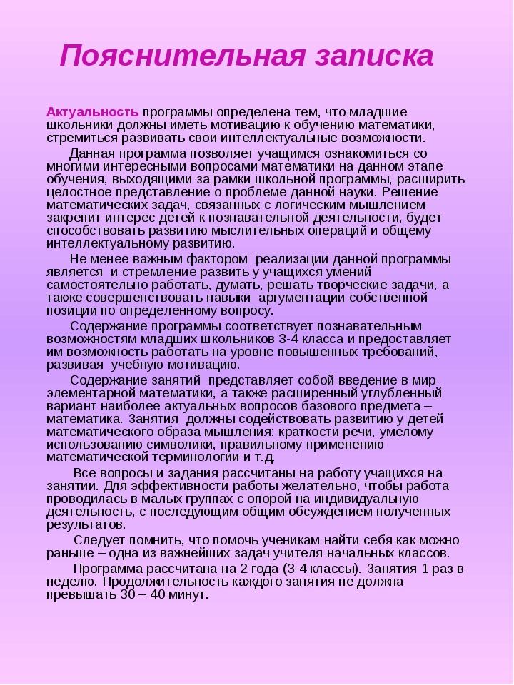 Пояснительная записка Актуальность программы определена тем, что младшие школ...