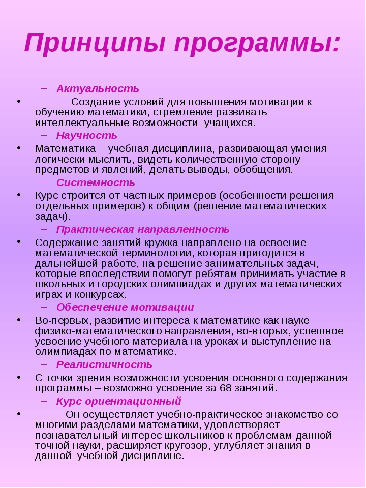 Принципы программы: Актуальность  Создание условий для повышения м...