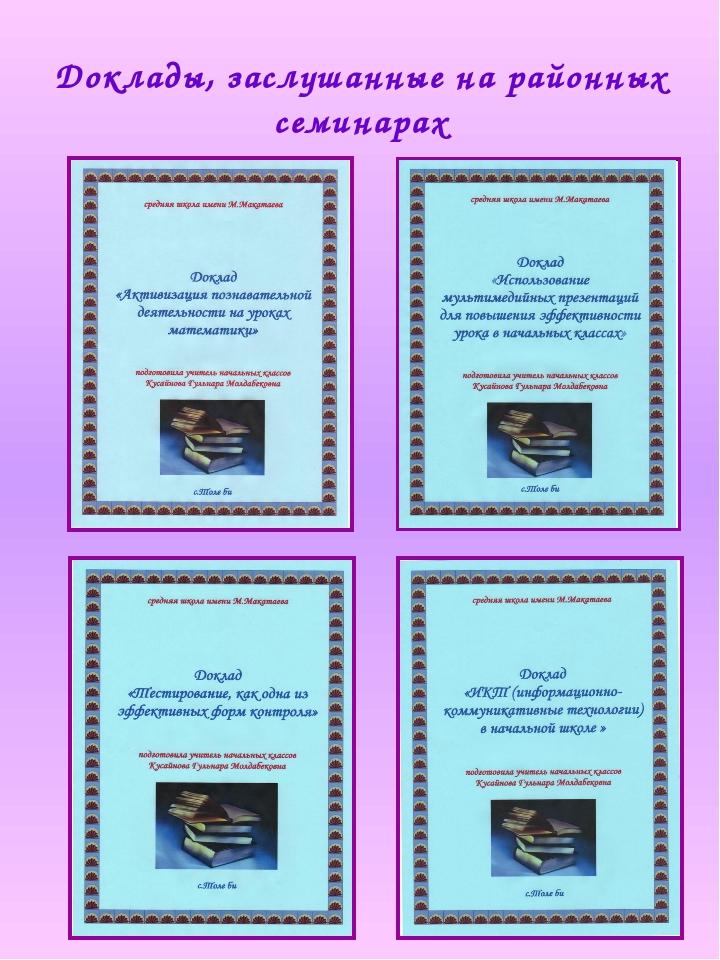 Доклады, заслушанные на районных семинарах