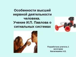 Особенности высшей нервной деятельности человека. Учение И.П. Павлова о сигна