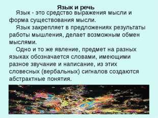 Язык и речь Язык - это средство выражения мысли и форма существования мысли.