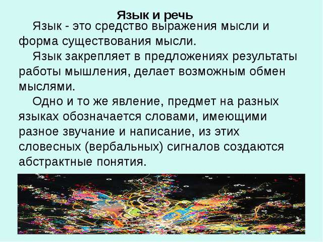 Язык и речь Язык - это средство выражения мысли и форма существования мысли....