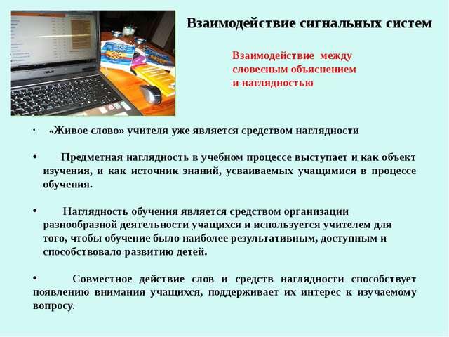 Взаимодействие сигнальных систем «Живое слово» учителя уже является средством...