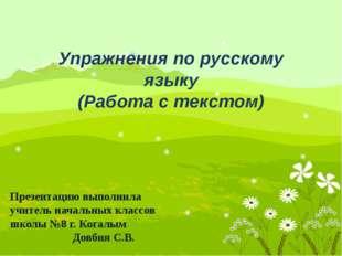 Упражнения по русскому языку (Работа с текстом) Презентацию выполнила учитель