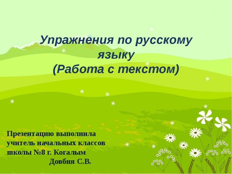 Упражнения по русскому языку (Работа с текстом) Презентацию выполнила учитель...