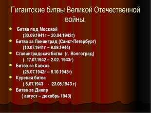Гигантские битвы Великой Отечественной войны. Битва под Москвой (30.09.1941г