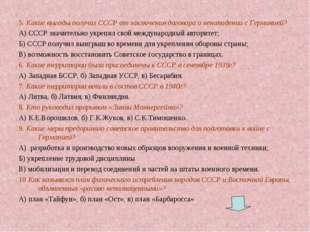 5. Какие выгоды получил СССР от заключения договора о ненападении с Германией
