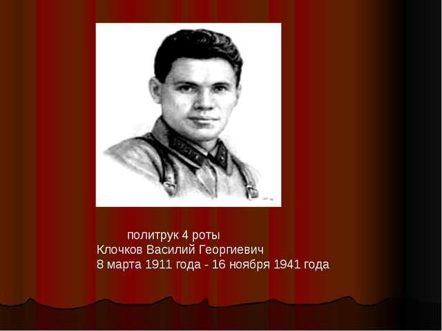политрук 4 роты Клочков Василий Георгиевич 8 марта 1911 года - 16 ноября 194...