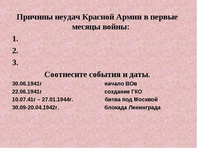 Причины неудач Красной Армии в первые месяцы войны: 1. 2. 3. Соотнесите событ...