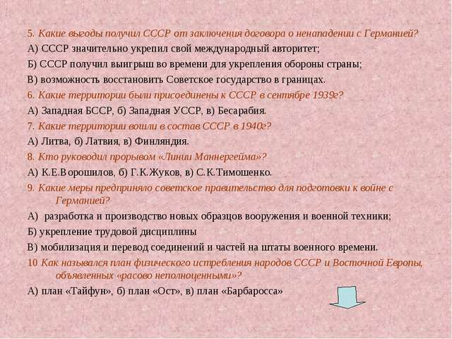 5. Какие выгоды получил СССР от заключения договора о ненападении с Германией...
