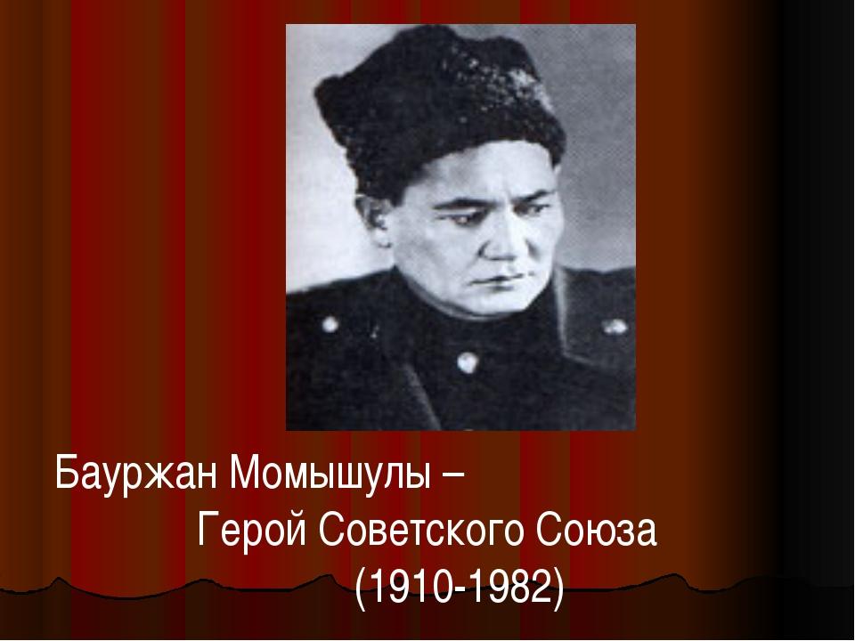 Бауржан Момышулы – Герой Советского Союза (1910-1982)