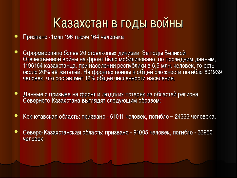 Казахстан в годы войны Призвано -1млн.196 тысяч 164 человека Сформировано бол...