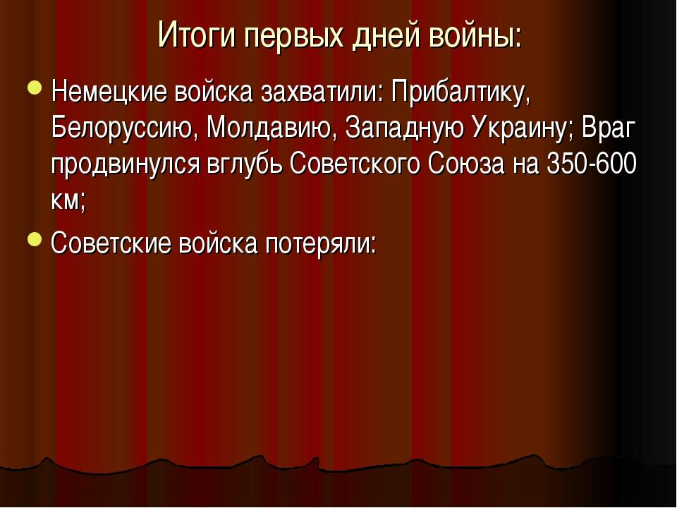Итоги первых дней войны: Немецкие войска захватили: Прибалтику, Белоруссию, М...