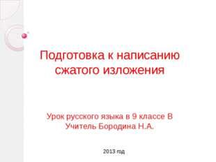Подготовка к написанию сжатого изложения Урок русского языка в 9 классе В Уч