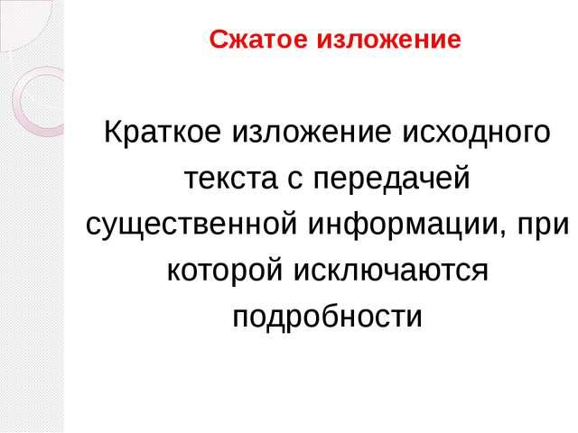 Сжатое изложение Краткое изложение исходного текста с передачей существенной...