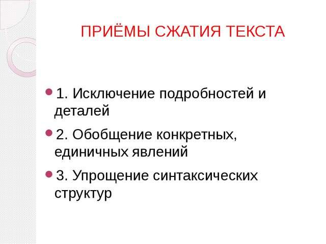 ПРИЁМЫ СЖАТИЯ ТЕКСТА 1. Исключение подробностей и деталей 2. Обобщение конкр...