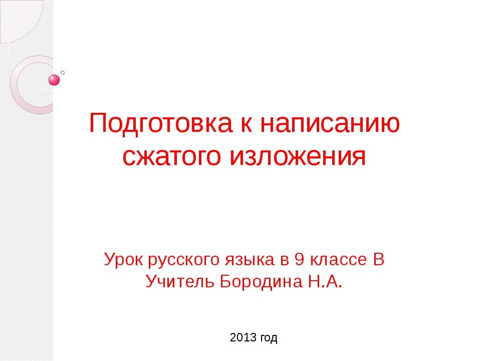 Подготовка к написанию сжатого изложения Урок русского языка в 9 классе В Уч...