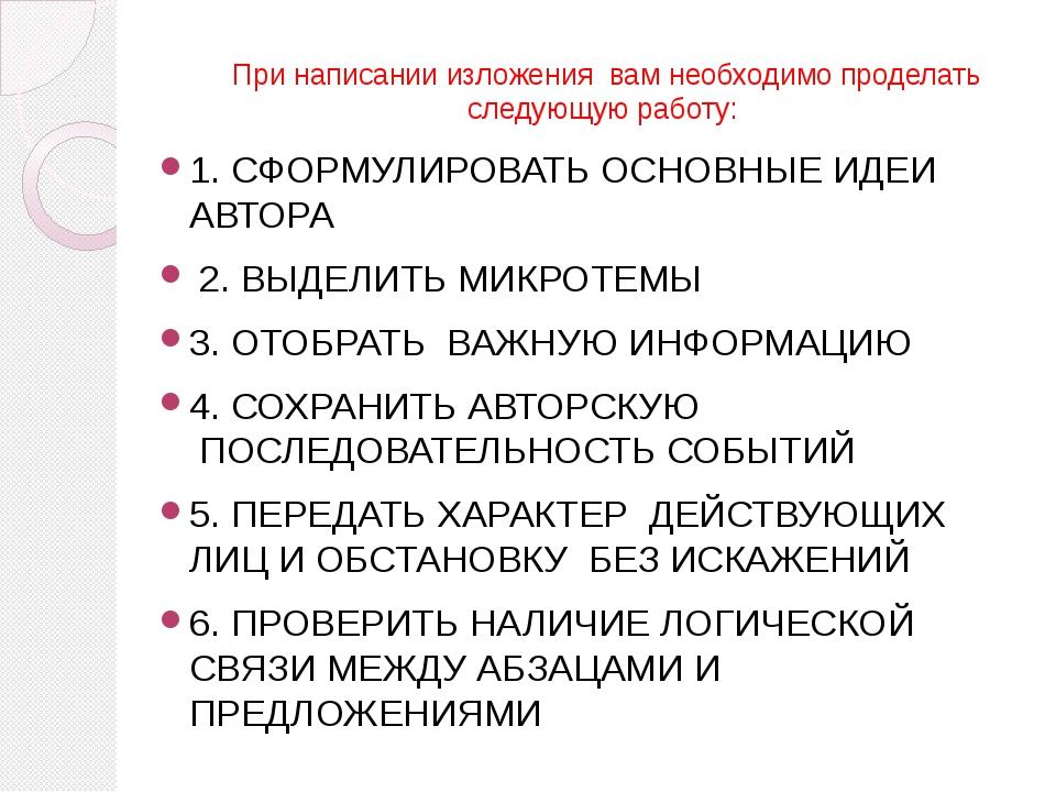 При написании изложениявам необходимо проделать следующую работу: 1. СФОРМУ...