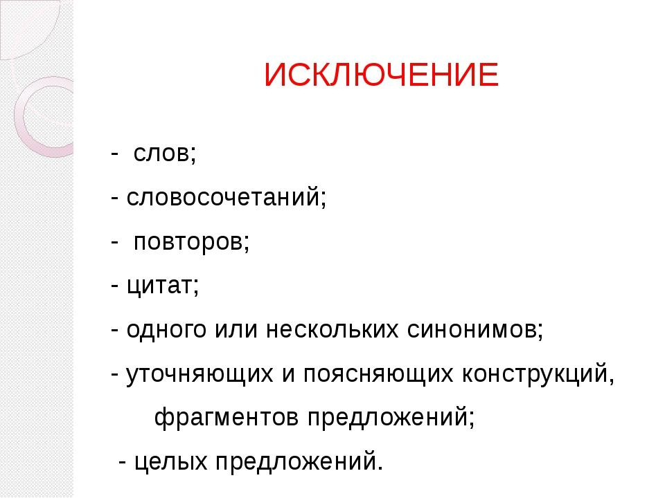 ИСКЛЮЧЕНИЕ - слов; - словосочетаний; - повторов; - цитат; - одного или неск...