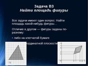 Задача В3 Найти площадь фигуры Все задачи имеют один вопрос: Найти площадь ка