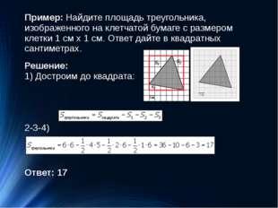 Пример:Найдите площадь треугольника, изображенного на клетчатой бумаге с раз