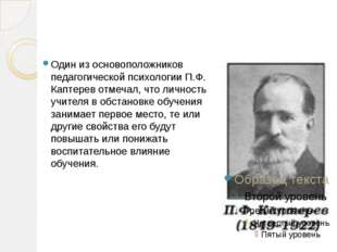Один из основоположников педагогической психологии П.Ф. Каптерев отмечал, чт