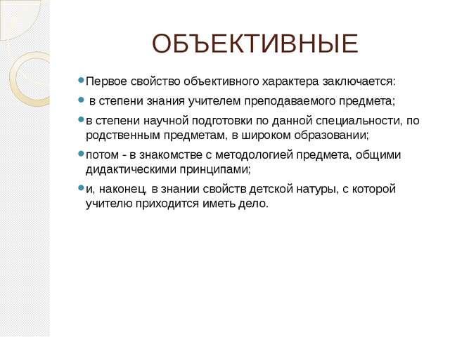 ОБЪЕКТИВНЫЕ Первое свойство объективного характера заключается: в степени зна...