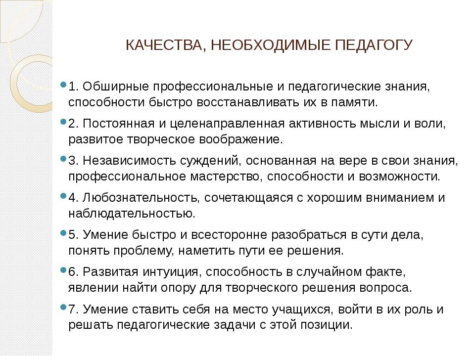 КАЧЕСТВА, НЕОБХОДИМЫЕ ПЕДАГОГУ 1. Обширные профессиональные и педагогические...