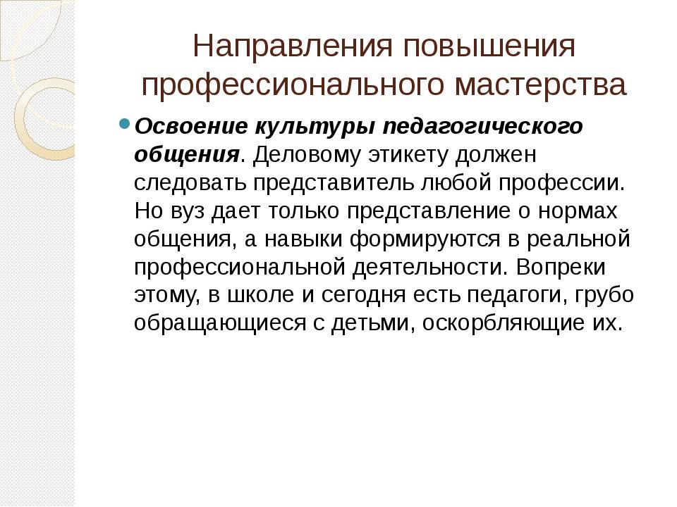 Направления повышения профессионального мастерства Освоение культуры педагоги...
