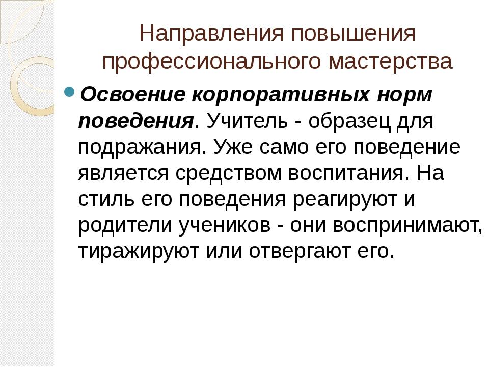 Направления повышения профессионального мастерства Освоение корпоративных нор...