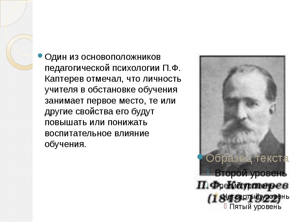 Один из основоположников педагогической психологии П.Ф. Каптерев отмечал, чт...