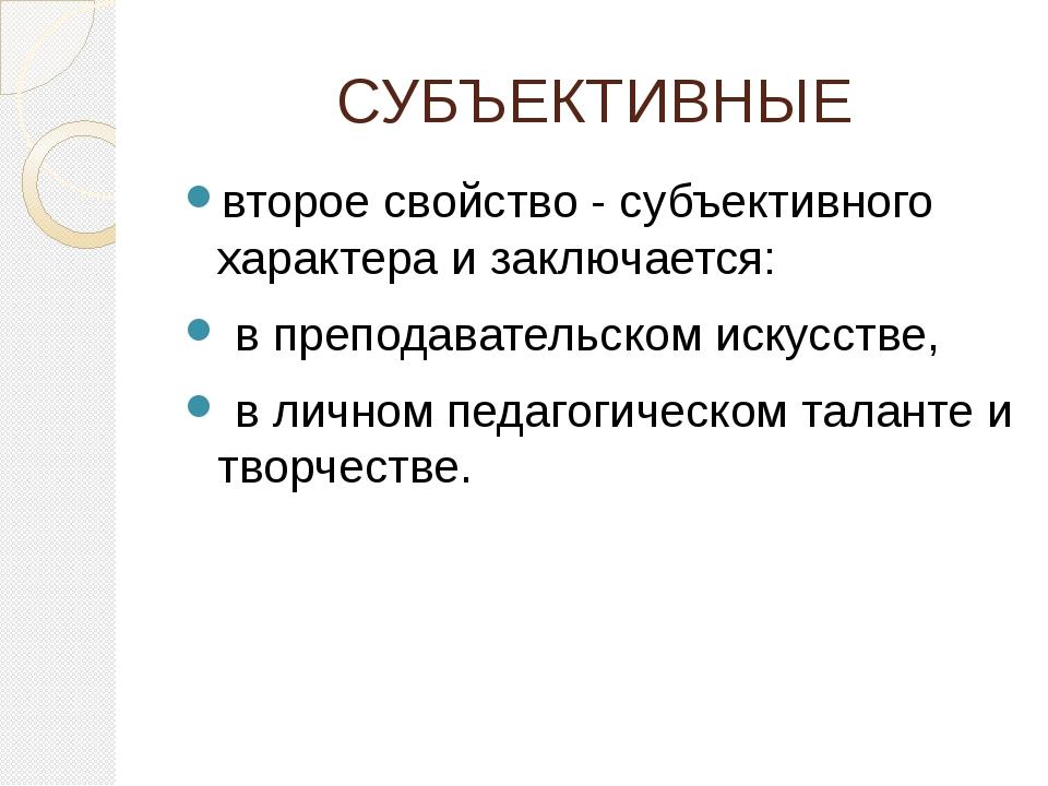 СУБЪЕКТИВНЫЕ второе свойство - субъективного характера и заключается: в препо...