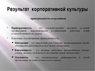 - приверженность сотрудников Приверженность – это отождествление человека со
