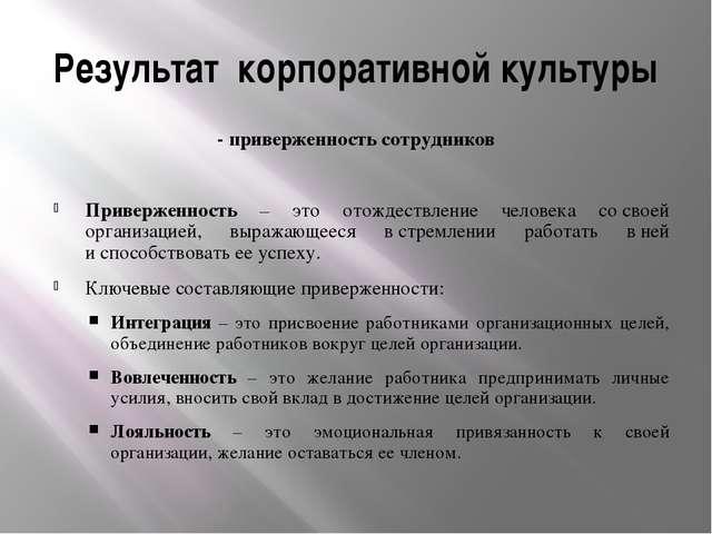 - приверженность сотрудников Приверженность – это отождествление человека со...