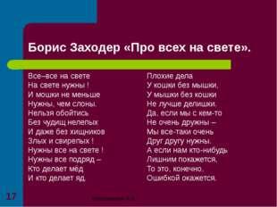 Борис Заходер «Про всех на свете». Все–все на свете На свете нужны ! И мошки