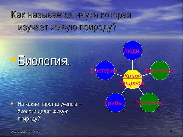 Как называется наука которая изучает живую природу? Биология. На какие царств...
