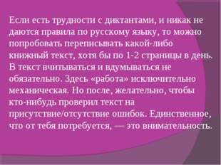 Если есть трудности с диктантами, и никак не даются правила по русскому языку
